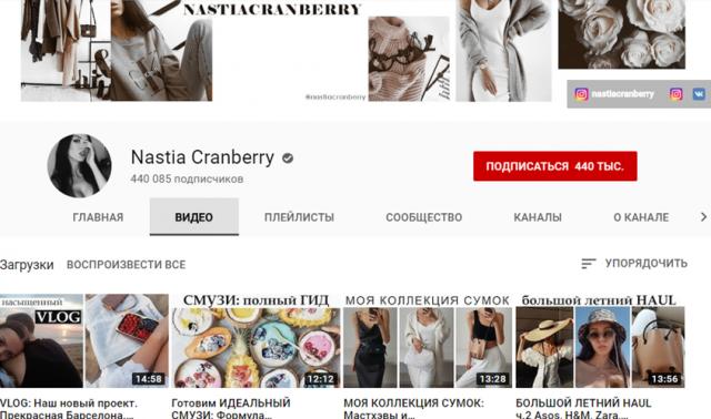 Настя Cranberry2