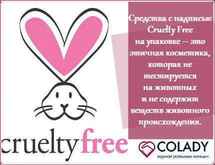 Этичная косметика, которая не тестируются на животных - 9 брендов
