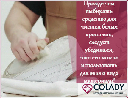 Как почистить белые кроссовки правильно