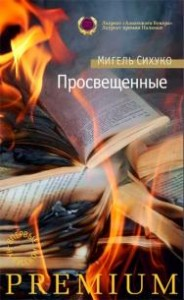 Мигель Сихуко «Просвещенные»