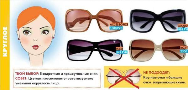 Солнцезащитные очки для круглого типа лица