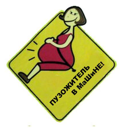 Беременность за рулем – основные правила безопасности