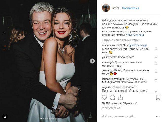 Александр Стриженов, на фото - с дочкой.