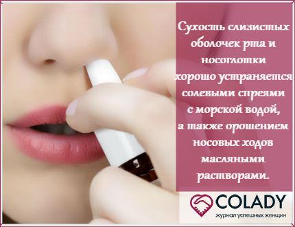 Сухость рта и носа - как устранить сухость слизистых