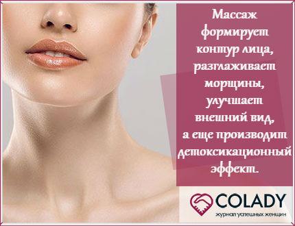 Массаж формирует контур лица, разглаживает морщины, улучшает внешний вид, а еще производит детоксикационный эффект