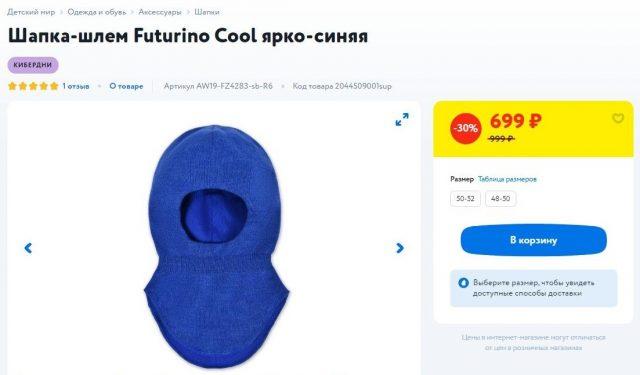 Шлем Futurino Cool ярко-синий