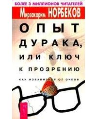 Основы методики восстановления зрения Норбекова