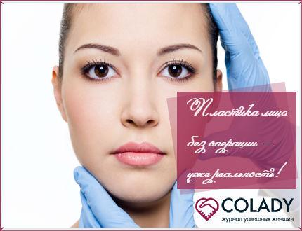 Контурная пластика лица гиалуроновой кислотой - обойдемся без операции