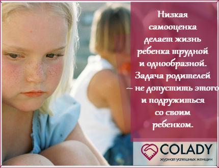 Как поднять самооценку ребенка