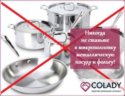 Не ставьте в микроволновку металлическую посуду и фольгу!