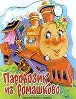 Любимые детские книжки и сказки в 3 года