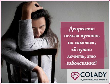 Что такое депрессия, и болезнь ли это