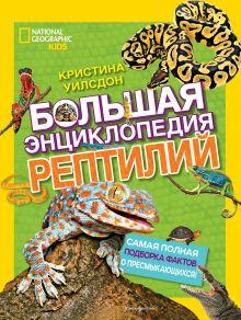 Большая энциклопедия рептилий