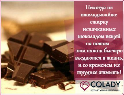 Как отстирать пятна шоколада с одежды