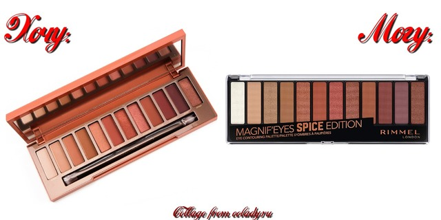 Тени Urban Decay Naked Heat = Magnif'Eyes Spice Edition