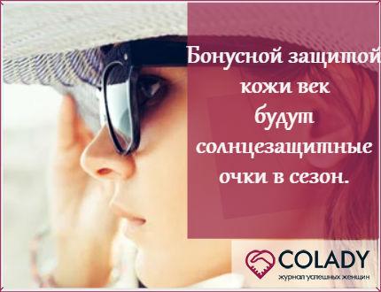 Очки необходимы для защиты глаз и кожи век от вредного излучения солнца