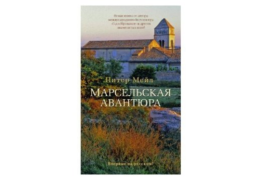 Питер Мэйл «Марсельская Авантюра»