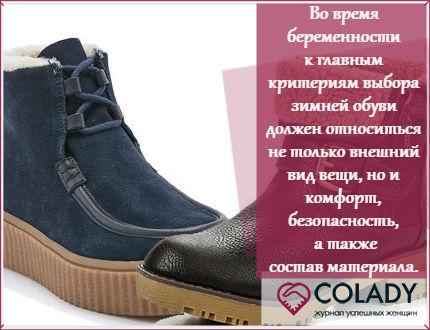 Лучшая зимняя обувь для беременных - модели для удобства, комфорта и безопасности