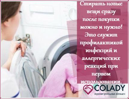 Почему нужно стирать новые вещи сразу после покупки
