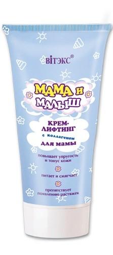 Лифтинг-крем Мама и малыш (Белоруссия)