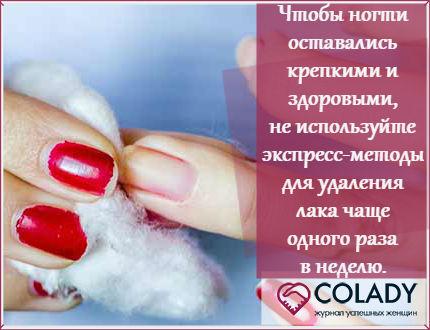 Экспресс-методы для удаления лака с ногтей без ацетона