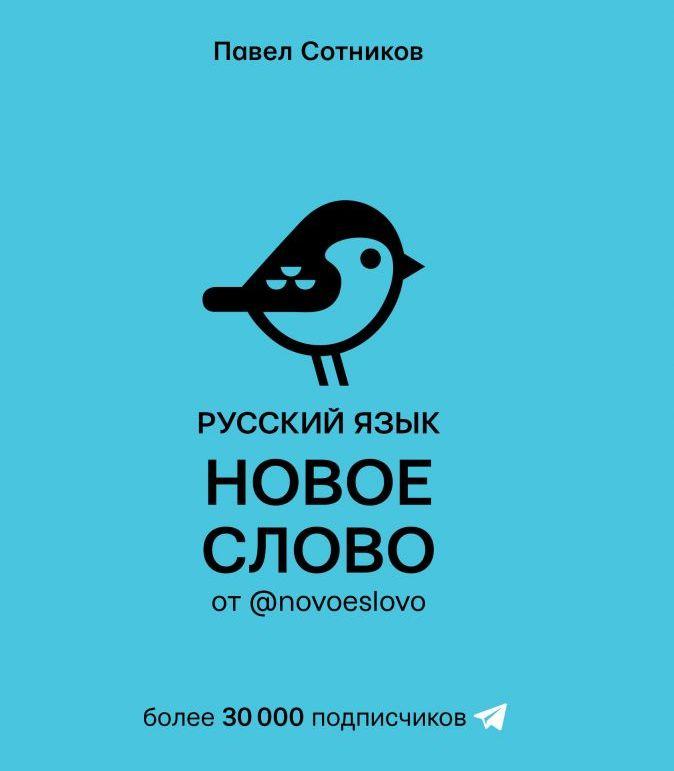 Павел Сотников. «Новое слово»