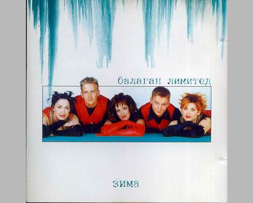 Обновленный коллектив на обложке альбома «Зима» (2000г.)